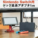 Nintendo Switch ニンテンドースイッチ Nintendo Switch用 アダプタ 延長 ケーブル 1m 充電 ドック 延長ケーブル sale