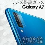 Galaxy A7 レンズ保護強化ガラスフィルム レンズ 保護 ギャラクシー レンズ保護 フィルム キズ防止 人気 おすすめ sale