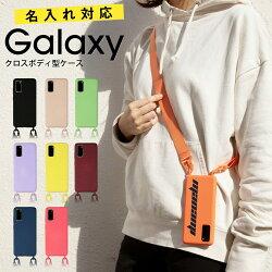 GalaxyS10SC-03LSCV41GalaxyS205GSC-51ASCG01名入れ対応ショルダー型ストラップケース