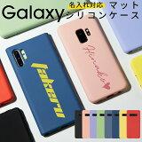 スマホケース 韓国 casepholic かわいい シリコン くすみ くすみカラー ギャラクシー スマホ ケース カバー おしゃれ Galaxy S10 SC-03L SCV41 S10+ SC-04L SCV42 Galaxy S9 SC-02K SCV38 Galaxy S8 SC-02J/SCV36 Galaxy Note10+ Note9 Note8 名入れ対応 シリコンケース