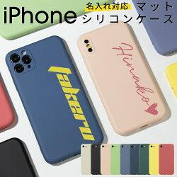 スマホケース韓国casepholicかわいいシリコンくすみくすみカラーiPhoneアイフォンスマホケースカバーおしゃれ人気アップルiPhone11iPhone11ProiPhone11ProMaxiPhone7/8/se2iPhoneX/XsiPhoneXsMaxiPhoneXR名入れ対応滑らかシリコンケース