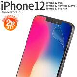 iPhone12 フィルム ブルーライトカット アンチグレア サラサラ 指紋 iPhone12 mini フィルム iPhone12 iPhone12Pro iPhone 12 Pro Max 液晶保護フィルム おすすめ 人気 sale