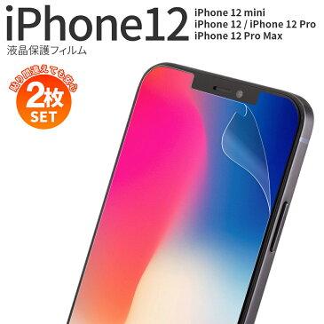 iPhone12 フィルム ブルーライトカット アンチグレア サラサラ 指紋 iPhone12 mini フィルム iPhone12 iPhone12Pro iPhone 12 Pro Max 液晶保護フィルム おすすめ 人気