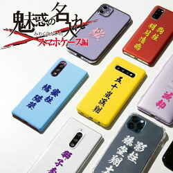 漢字対応名入れオプション名入れスマホケースかっこいい漢字流行り