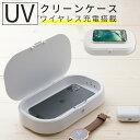 ワイヤレス充電付き UV殺菌機 スマホ 除菌器 マスク 殺菌ボックス UV 紫外線 除菌消毒 UV-