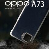 OPPO A73 ケース 耐衝撃 カバー スマホケース オッポ クリアケース tpu 耐衝撃TPUクリアケース sale