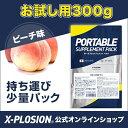公式 エクスプロージョン プロテイン お試し 100%ホエイプロテイン ピーチ味 300g 少量パック X-PLOSION 公式 サンプル おためし 筋肉 高タンパク質 運動 ダイエット 味付き 国産 日本製 男性 女性 10代 20代 30代 40代 50代