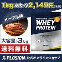 プロテイン 3kg エクスプロージョン 100%ホエイプロテイン メープル味 日本製 男性 女性 X−PLOSION 3キロ 2