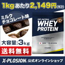 エクスプロージョン プロテイン 100%ホエイプロテイン ミルクチョコレート味 3kg 日本製 男性 女性 X-PLOSION