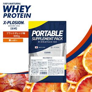 WPC 300gお試しブラッドオレンジ