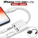 イヤホン 変換ケーブル iPhone 12 iOS14対応