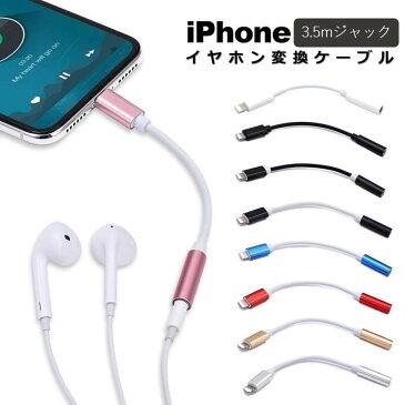 iPhone XR iPhone XS iPhone XS Max iPhone X イヤホンジャック 3.5mm イヤホン 変換ケーブル iOS13対応 イヤホン 変換アダプタ アイフォン 変換 コネクター オーディオ ジャック 通話不可