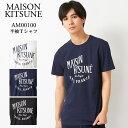 メゾンキツネ Tシャツ MAISON KITSUNE AM00100 AT1500...