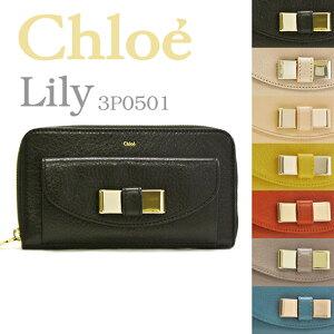 CHLOE クロエ 長財布 3P0501-015 【LILY:リリー】 選べる7カラー 【楽ギフ_包装】(p0501)