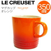 ルクルーゼ マグカップ オレンジ