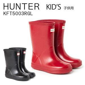 ハンター キッズ レインブーツ 長靴 HUNTER 【オリジナル キッズファースト グロスブーツ】 KFT5003 RGL KIDS 12〜20cm