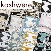 カシウェア/カシウエア ブランケット KASHWERE ダマスク柄 Blanket Damask (T-30) 選べる12カラー