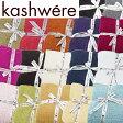 【6時間限定ポイント10倍!〜今夜1:59まで】 カシウェア/カシウエア ブランケット KASHWERE Blanket (T-30) 選べる17カラー