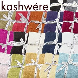 KASHWEREカシウェア/カシウエアブランケットBlanket(T-30)選べる17カラー【楽ギフ_包装】(kashwere-t-30)