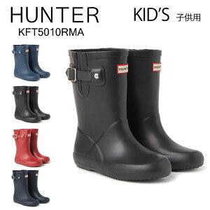 ハンター HUNTER キッズ レインブーツ KFT5010RMA KIDS FLAT SOLE 選べるカラー