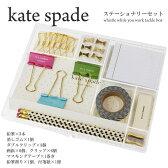ケイトスペード 文房具セット KATE SPADE 【アウトレット】 WHISTLE WHILE YOU WORK TACKLE BOX #146730 文具セット