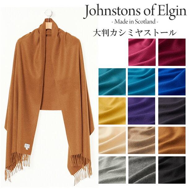 ジョンストンズ ストール JOHNSTONS カシミヤ 大判 190×70cm 選べるカラーの画像