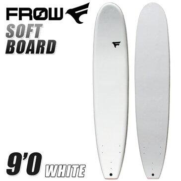 ソフトボード サーフボード 9'0 ロングボード ホワイト フィン付属 サーフィン 初心者 子供 親子 FROW 西濃運輸営業所止めで基本送料無料