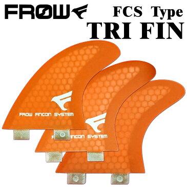 サーフィン フィン サーフボード FCS エフシーエス対応 オレンジ トライフィン FROW