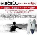 サーフボード ショートボード セット 6'3 ショート ビギナー7点セット サーフィン 波乗り 初心者セット 激安 SCELL 3