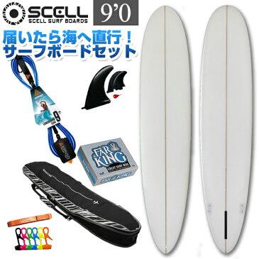 サーフボード ロングボード セット 9'0 ビギナー6点セット サーフィン 初心者 セミロングボード SCELL