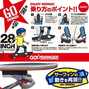【GOSK8】ゴースウィンガー28インチ