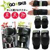 【GOSK8】子供用多目的プロテクター