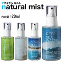 ナチュラルミスト WATER MIST Snipe 保湿化粧水 高保湿...