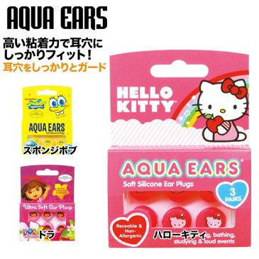 AQUA EARS ソフト 耳栓 耳せん ハローキティ ドラ ドーラ スポンジボブ 3ペア ケース付き サーフィン 水泳 プール 遮音 騒音 防音 睡眠
