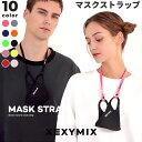 xexymix ゼクシィミックス マスクストラップ (単品) ゼクシーミックス 首かけ ストラップ ネックストラップ マスク 紐 マスクストラップ ネックストラップ