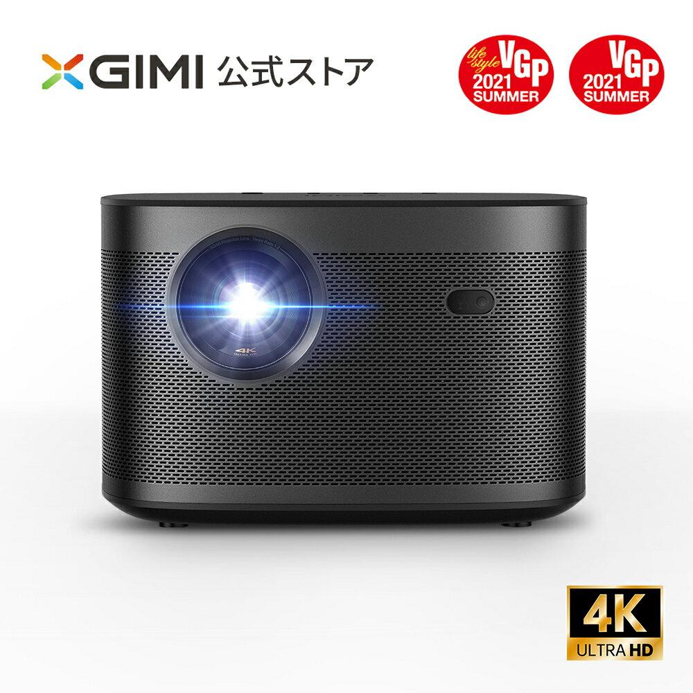 4K家庭用プロジェクター「XGIMI HORIZON Pro」