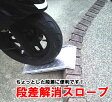 自転車・自動二輪車用段差スロープ【サイズ】段差:10cm〜17cmに対応横幅:20cm斜面:33cm引っかけ部:5cm段差や階段も自転車やバイクが登れます!!