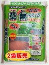 草無キング 2袋販売内容量:1袋10kgカラー:オレンジ/イエロー/ブラウン草を抜いて草無を敷いて水をかけるだけで草が生えてこなくなります。