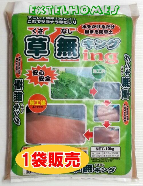 草無キング1袋販売内容量:1袋10kgカラー:オレンジ/イエロー/ブラウン固まる土防草土草を抜いて敷いて散水したら完成です。