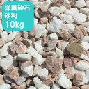 ナチュラルストーンシリーズラフ(砕石砂利) 1袋販売サイズ:15mm〜20mm重さ:1袋10kg産地:ベトナムカラー:ホワイト/ピンク&ホワイト/ピンク/イエロー【一部地域送料無料】自然の形のままの美しさがある砕石砂利です