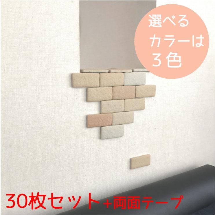 かるかるブリックタイル 30枚組 両面テープ付き貼るだけカンタンDIY!壁のキズ隠し、ネコちゃんの爪とぎ対策にも♪