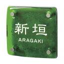 【送料無料】沖縄の海を思わせます琉球ガラスの表札 四角 両面彫り