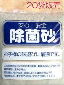 園芸資材★除菌砂 20袋 (1袋:15kg)【一部地域送料無料】殺菌処理してあるので子供にも安…
