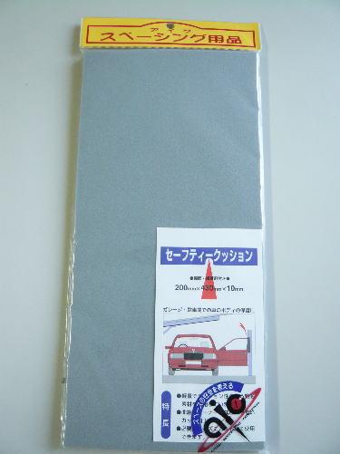 【フラワーフェスティバル081217-10】大切な愛車を守ります!!セーフティクッション