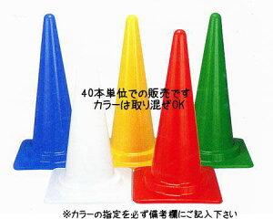 【送料無料】安全確保の1番人気のカラーコーン!パイロンと呼んだりもする商品です。コーンバー...