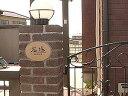 まーるくまーるくで家庭円満!和製テラコッタ表札【送料無料】素焼き風陶器表札楕円形サイズ:横幅210×高さ160×厚み16mm焼き物表札