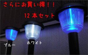 12本なら送料無料!庭園灯にも使えるソーラーガーデンライトMARS(マーズ) 12本セット