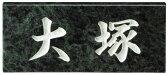 【送料無料】天然石の表札グリーンジャモンMSN-4