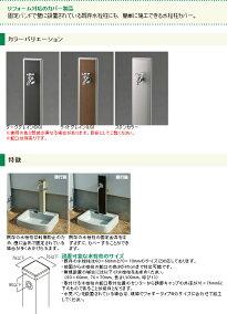 【送料無料】水栓柱カバー立水栓ユニットフォギータイプB