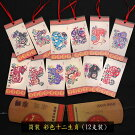 彩色十二支中国伝統手づくり栞切り紙のしおり